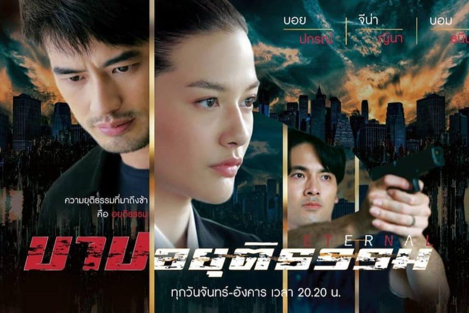 เรื่องย่อละคร บาปอยุติธรรม (2021)