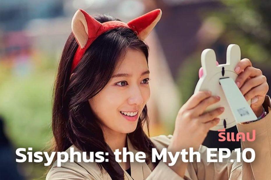 รีแคปซีรีส์ Sisyphus the Myth EP.10 : ค่อย ๆ สลายหายไป