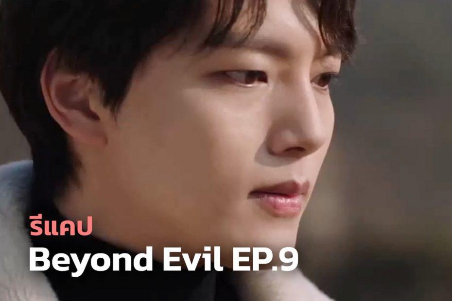 รีแคปซีรีส์ Beyond Evil EP.9 : วนลูปกลับมาอีกครั้ง