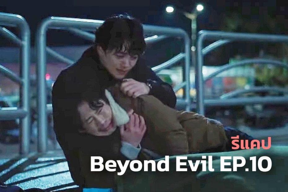 รีแคปซีรีส์ Beyond Evil EP.10 : เสียใจแทบสิ้นสติ