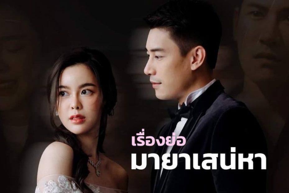 เรื่องย่อละคร มายาเสน่หา (2021) ช่อง 3HD