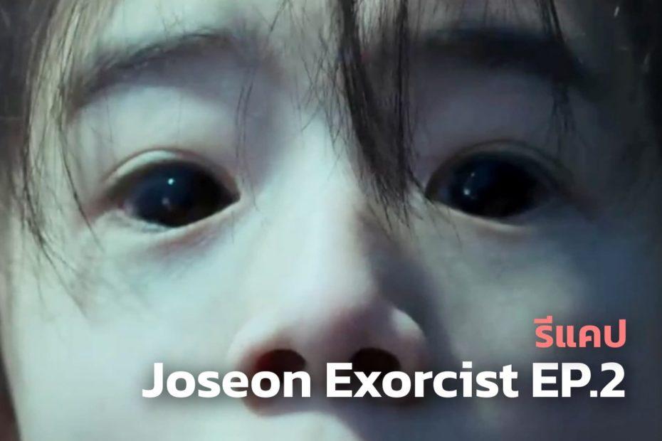 รีแคปซีรีส์ Joseon Exorcist EP.2 : กระจกส่องวิญญาณ