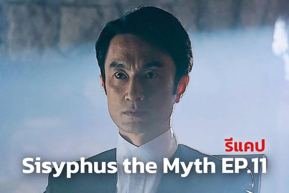 รีแคปซีรีส์ Sisyphus the Myth EP.11 : ประตูสู่อดีตและอนาคต