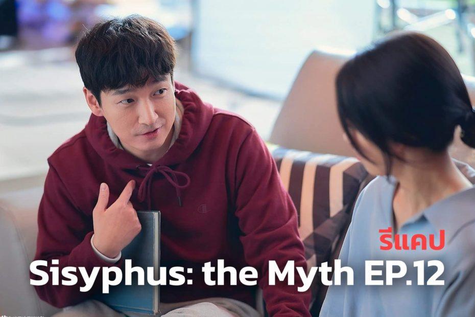 รีแคปซีรีส์ Sisyphus the Myth EP.12 : เพื่อนสมัยประถม