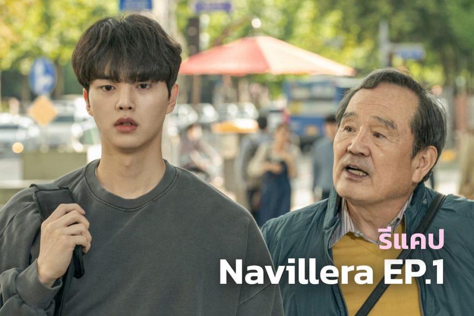 รีแคปซีรีส์ Navillera EP.1 : ดั่งผีเสื้อร่ายระบำ