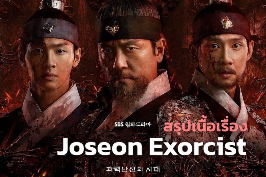 สรุปเนื้อเรื่องซีรีส์ Joseon Exorcist (2021)