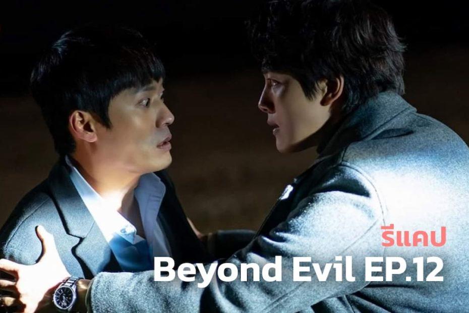 รีแคปซีรีส์ Beyond Evil EP.12 : ความจริงที่เกิดขึ้นในคืนวันนั้น