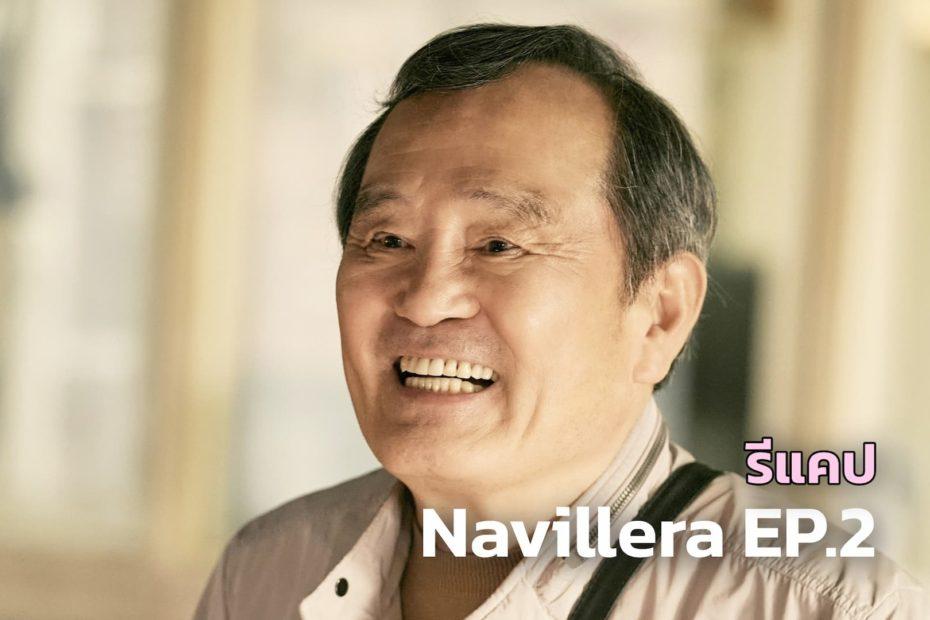 รีแคปซีรีส์ Navillera EP.2 : ความน่ารักของคุณลุงด็อกชุล