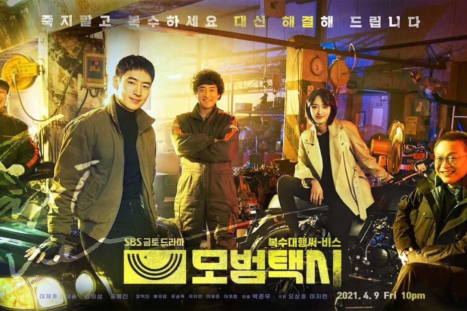 อธิบายทีเซอร์ซีรีส์เกาหลี Taxi Driver และโปสเตอร์ใหม่ 2 รูป