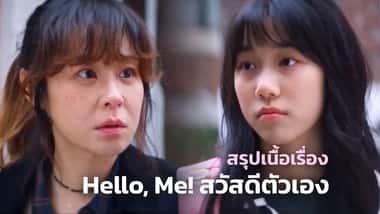 สรุปเนื้อเรื่องซีรีส์ Hello, Me! (2021) สวัสดีตัวเอง