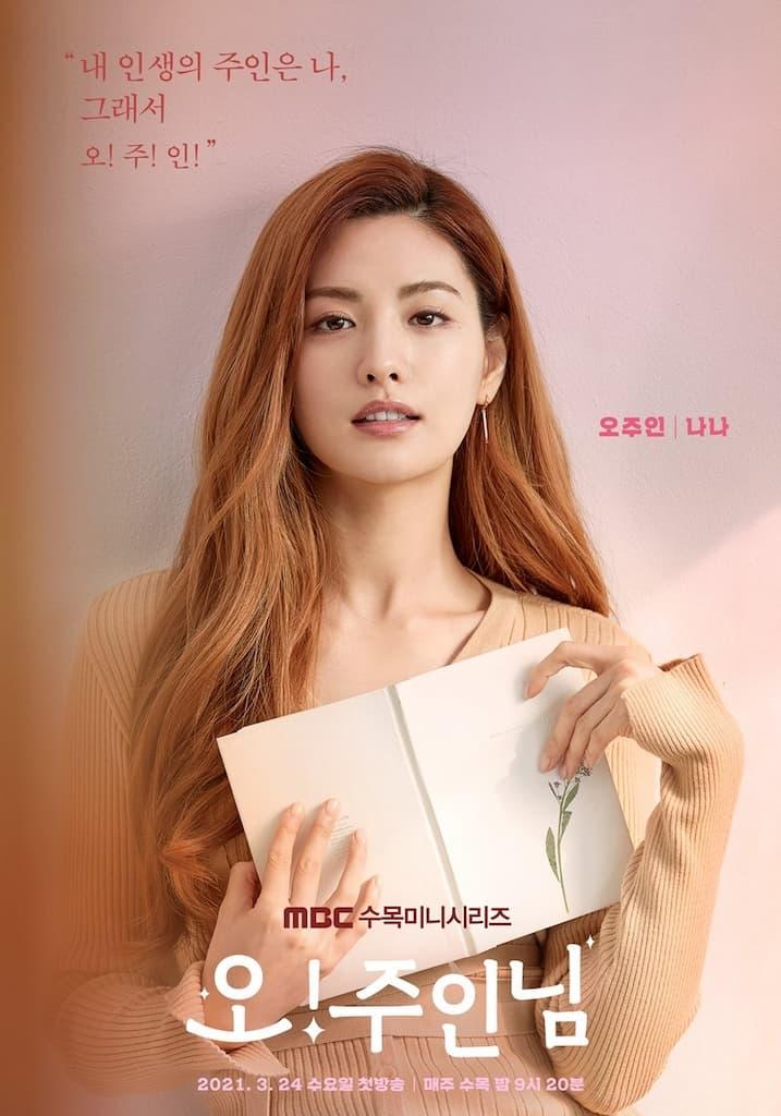 นานะ (อิมจินอา) รับบท โอจูอิน - ซีรีส์ Oh My Ladylord