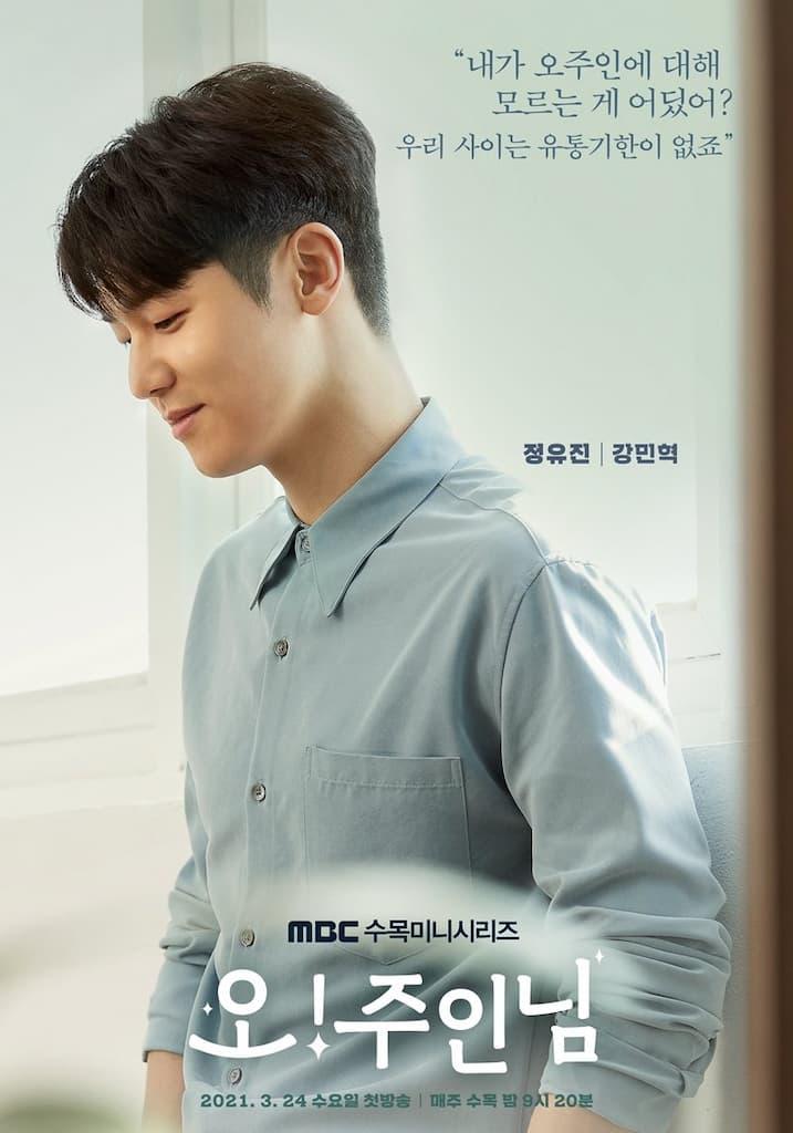 คังมินฮยอก รับบท ยูจิน - ซีรีส์ Oh My Ladylord