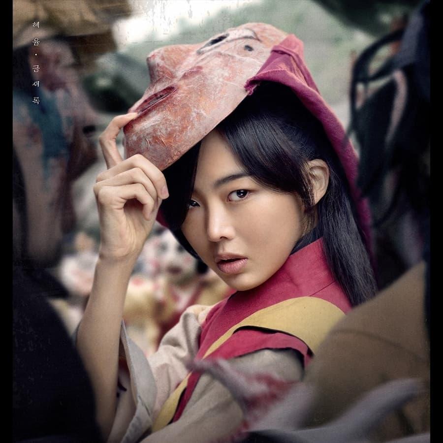 กึมแซรก รับบท ฮเยยุม