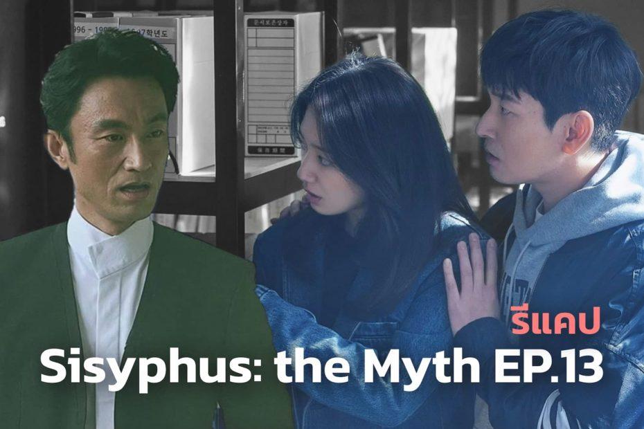 รีแคปซีรีส์ Sisyphus: the Myth EP.13 : สถานการณ์งูกินหาง