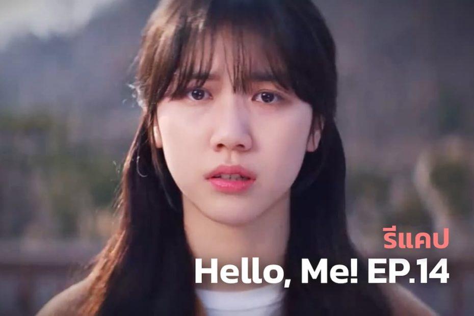รีแคปซีรีส์ Hello, Me! EP.14 : ผลจากสิ่งที่ทำเมื่อตอนเด็ก