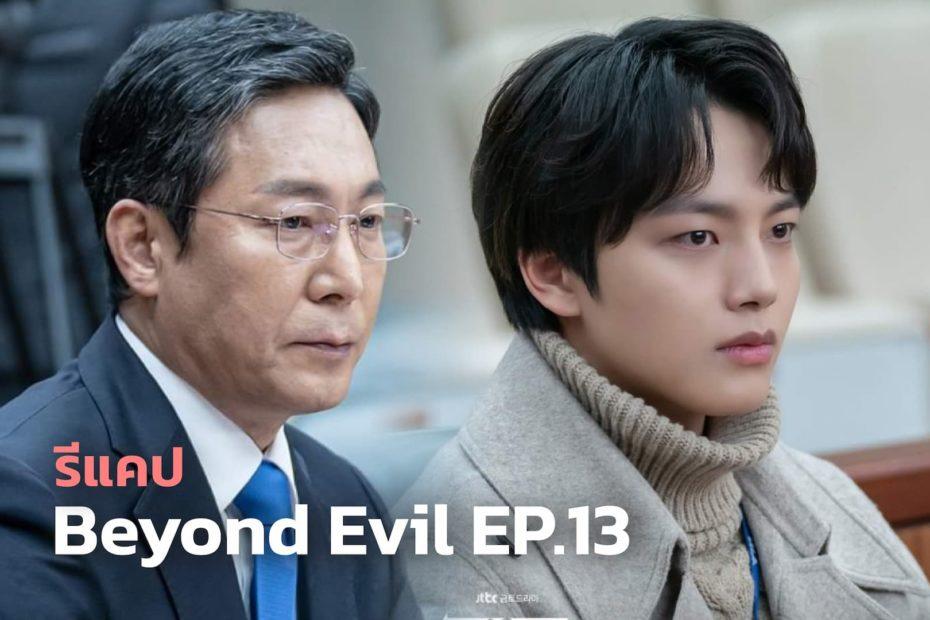 รีแคปซีรีส์ Beyond Evil EP.13 : สงครามประสาทเริ่มต้นอีกครั้ง