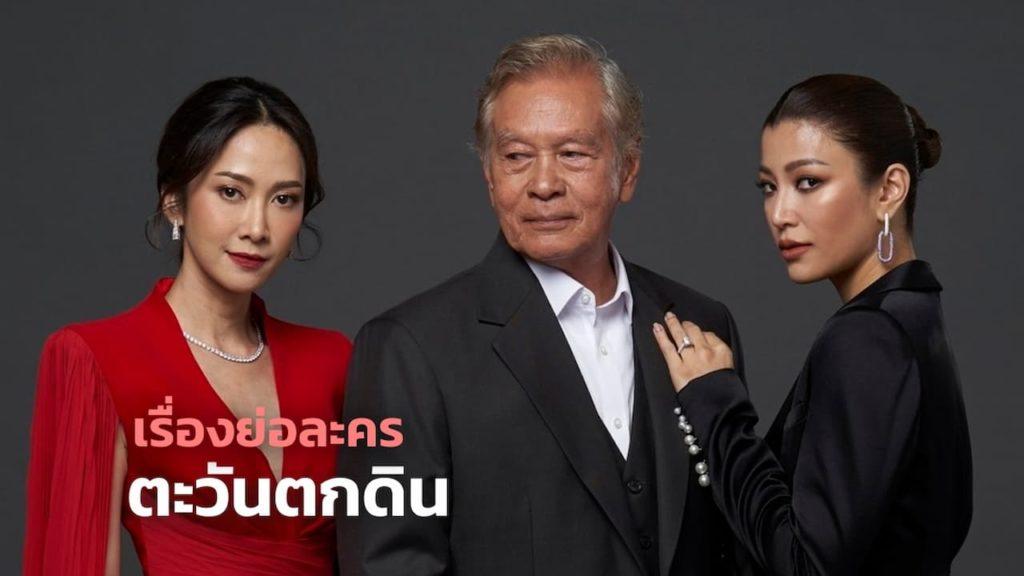 เรื่องย่อละคร ตะวันตกดิน (2021) ช่องอมรินทร์ทีวี