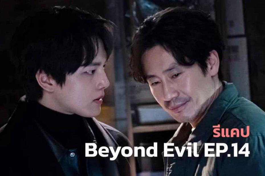 รีแคปซีรีส์ Beyond Evil EP.14 : ผิดคำสัญญา