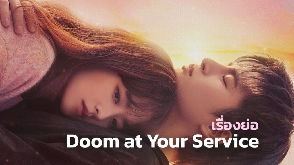 เรื่องย่อซีรีส์เกาหลี Doom at Your Service (2021)