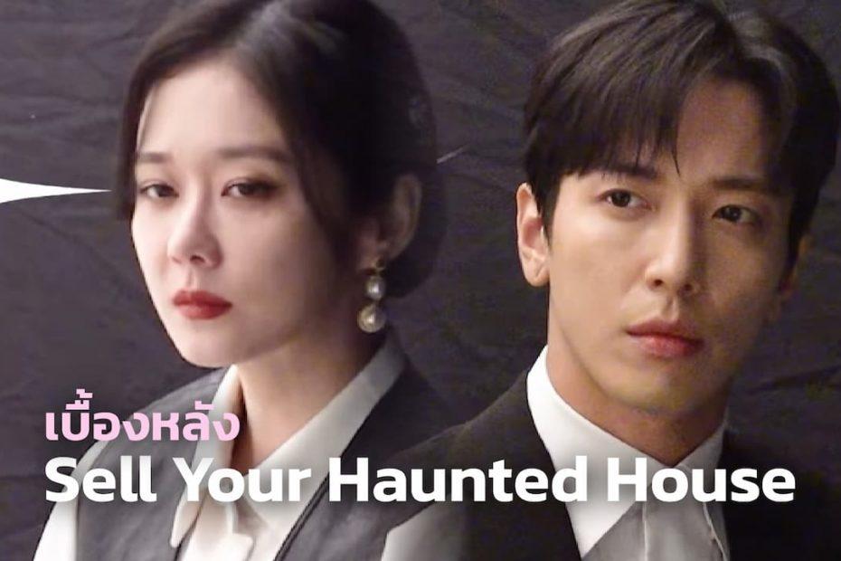 อธิบายคลิป : จองยงฮวา - จางนารา เบื้องหลังทีเซอร์ Sell Your Haunted House