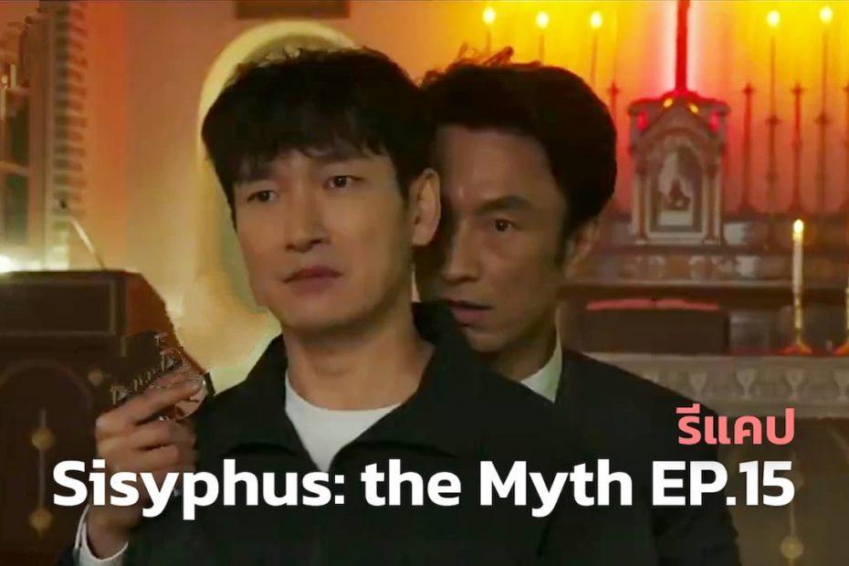 รีแคปซีรีส์ Sisyphus the Myth EP.15 : ทุกสิ่งเป็นไปเพราะความรัก