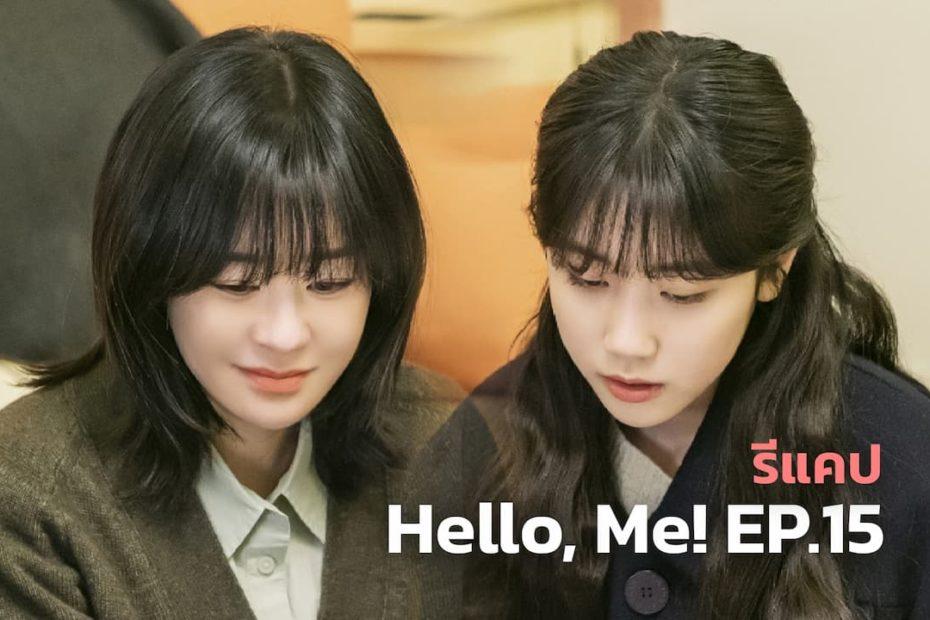 รีแคปซีรีส์ Hello, Me! EP.15 : เรียนรู้ที่จะเติบโตเป็นผู้ใหญ่