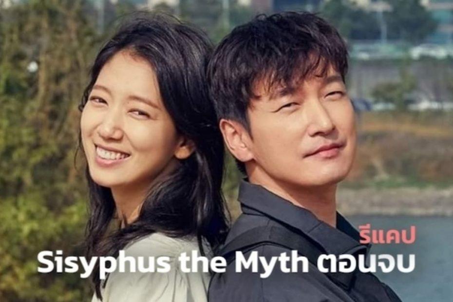 รีแคปซีรีส์ Sisyphus the Myth EP.16 (ตอนจบ) : อนาคตเปลี่ยนแปลงได้ ?
