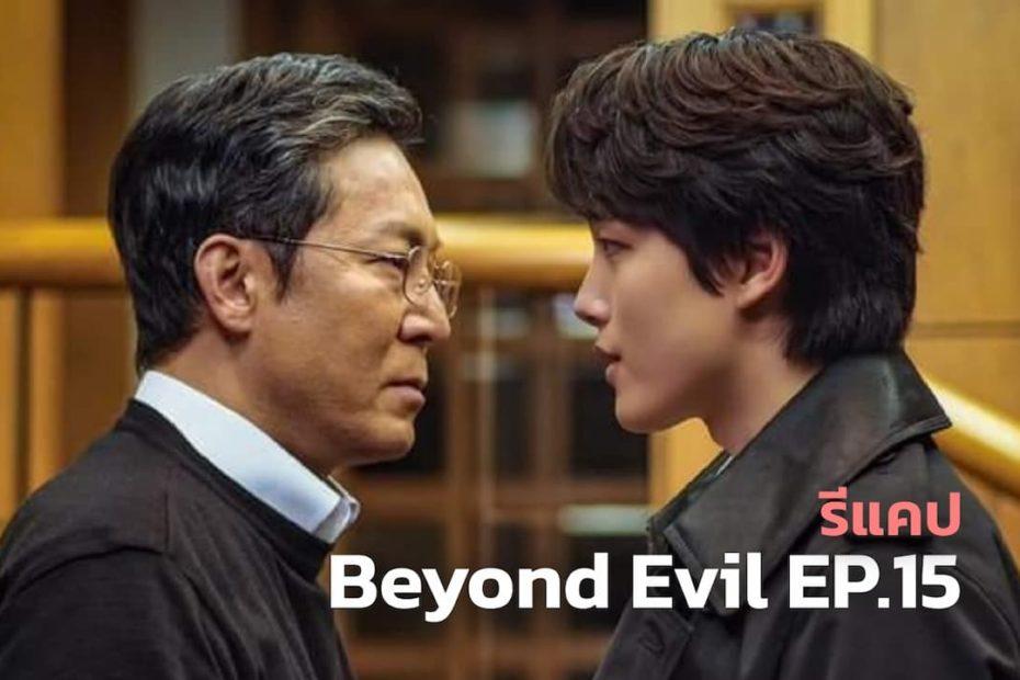 รีแคปซีรีส์ Beyond Evil EP.15 : ผมจะพาเขาลงนรกไปด้วยกัน