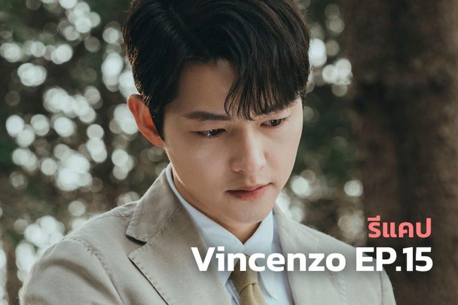 รีแคปซีรีส์ Vincenzo EP.15 : อินซากีเพื่อนรัก !