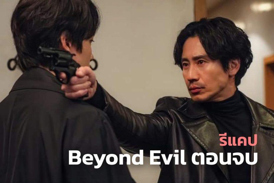 รีแคแซีรีส์ Beyond Evil EP.16 (ตอนจบ) : ปมเงื่อน 21 ปีถูกคลี่คลาย