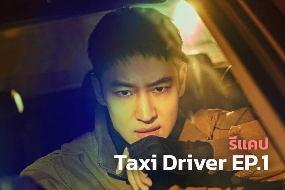 รีแคปซีรีส์ Taxi Driver EP.1 : แท็กซี่มหาประลัย