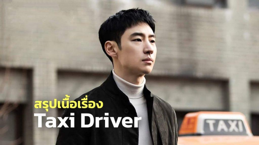 สรุปเนื้อเรื่องซีรีส์ Taxi Driver (2021)