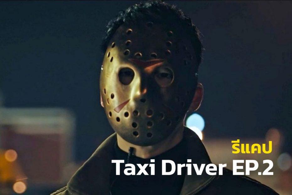รีแคปซีรีส์ Taxi Driver EP.2 : เพราะสังคมให้ความเมตตาฆาตกร