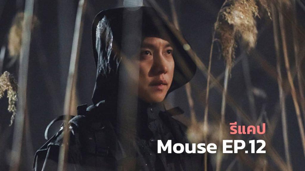 รีแคปซีรีส์ Mouse EP.12 : สังหารอย่างโหดเหี้ยม