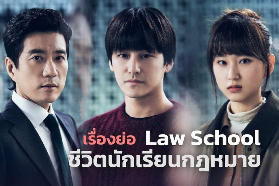 เรื่องย่อซีรีส์เกาหลี Law School (2021) ชีวิตนักเรียนกฎหมาย