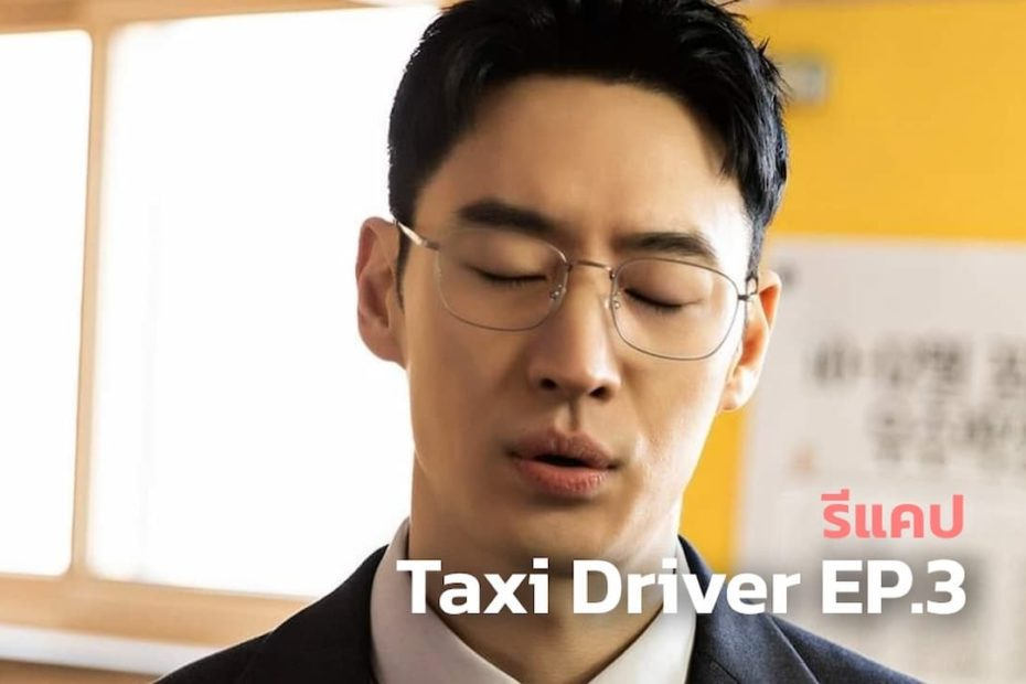รีแคปซีรีส์ Taxi Driver EP.3 : ความรุนแรงในโรงเรียน
