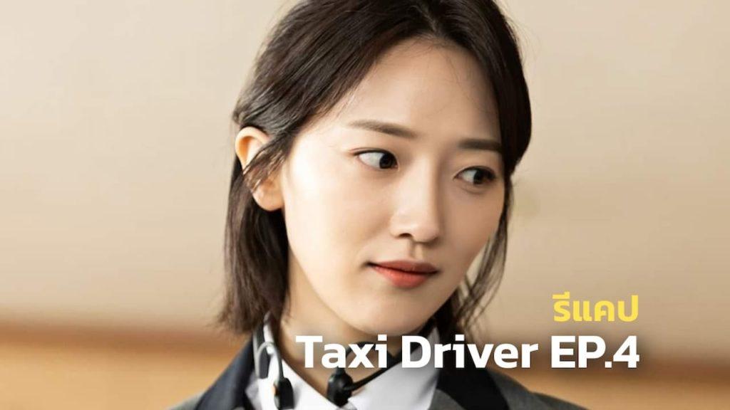 รีแคปซีรีส์ Taxi Driver EP.4 : ก้อนหินใครขว้างก็จม
