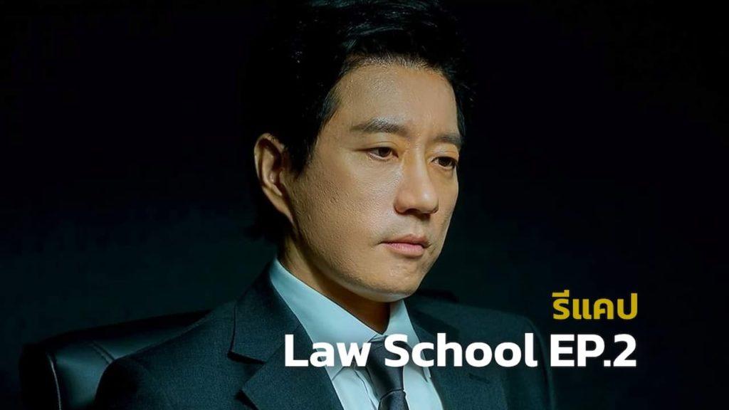 รีแคปซีรีส์ Law School EP.2 : กลับตาลปัตร