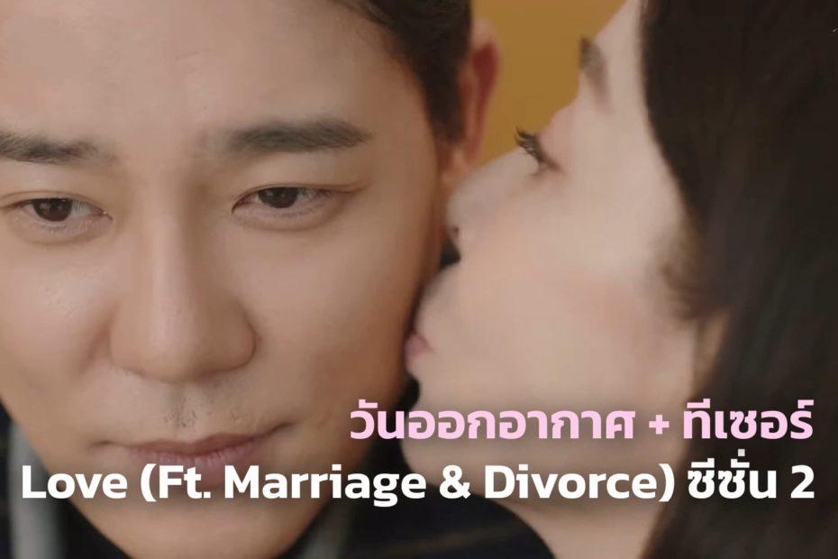 ซีรีส์ Love (Ft. Marriage and Divorce) ซีซั่น 2 ปล่อยทีเซอร์ พร้อมวันออกอากาศ