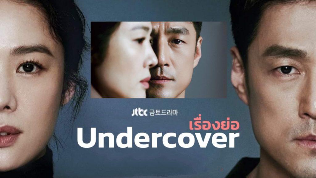 เรื่องย่อซีรีส์เกาหลี Undercover (2021)