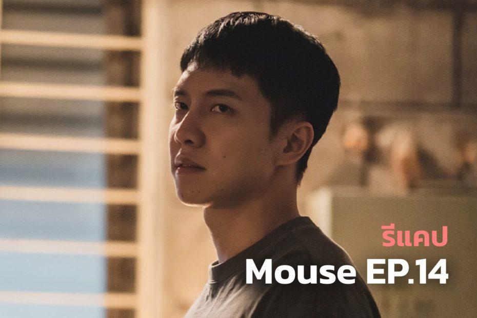 รีแคปซีรีส์ Mouse EP.14 : ฆาตกรตัวจริงจริง ๆ !!?
