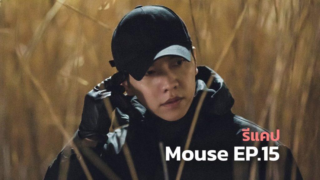รีแคปซีรีส์ Mouse EP.15 : ความจริงอันแสนเจ็บปวดหัวใจ