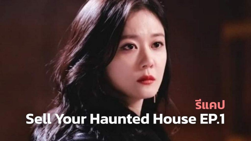 รีแคปซีรีส์ Sell Your Haunted House EP.1 : นายหน้าขายบ้านผีสิง