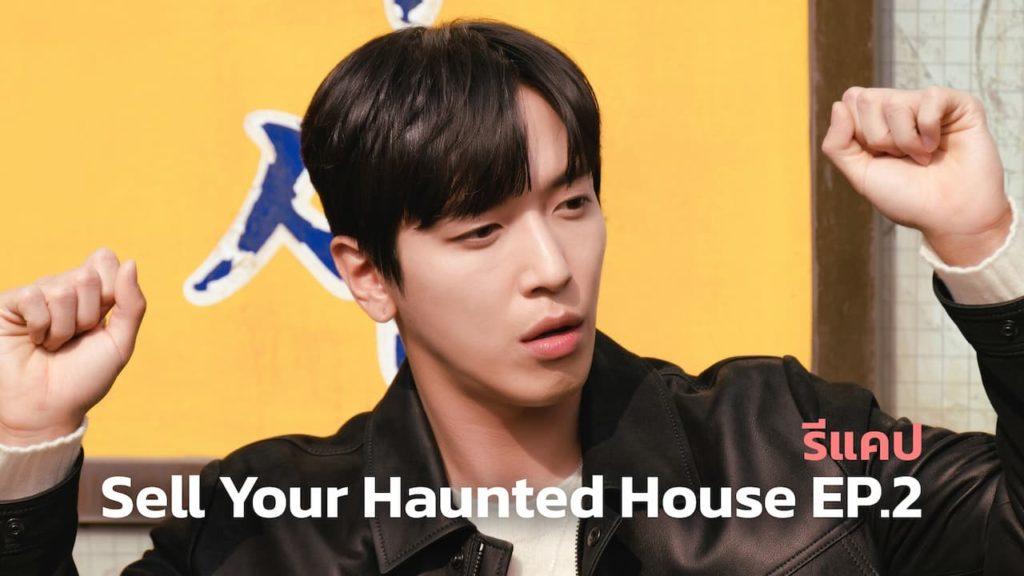 รีแคปซีรีส์ Sell Your Haunted House EP.2 : ปลดปล่อยวิญญาณแม่
