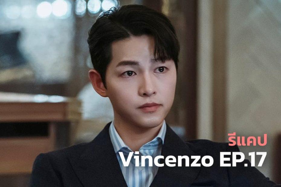 รีแคปซีรีส์ Vincenzo EP.17 : ขุมนรกแห่งความเสียใจ