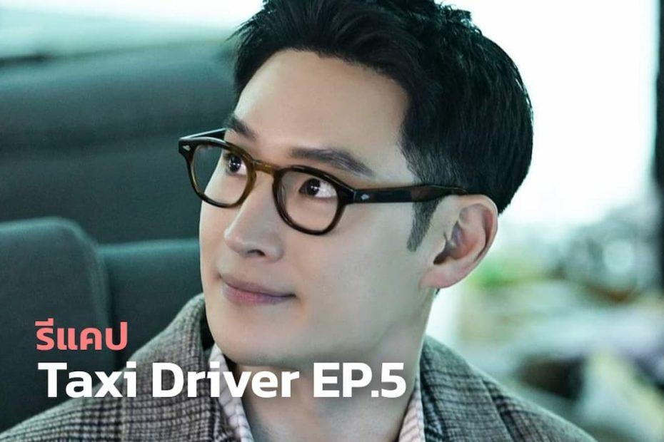 รีแคปซีรีส์ Taxi Driver EP.5 : ความเจ็บปวดของผู้อยู่ข้างหลัง