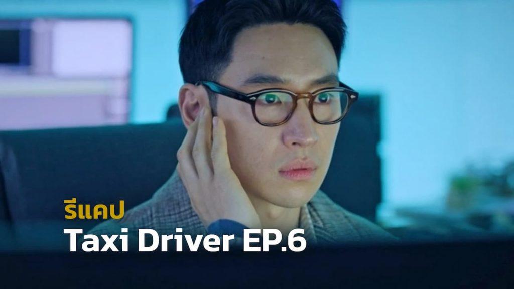รีแคปซีรีส์ Taxi Driver EP.6 : แผนกที่รับแต่พนักงานชนชั้นสวะ
