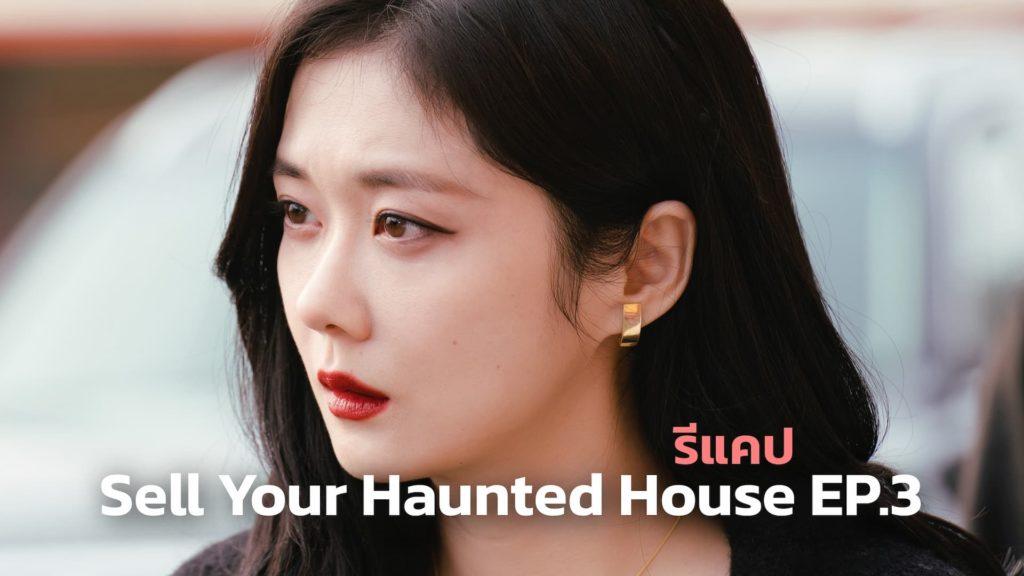 รีแคปซีรีส์ Sell Your Haunted House EP.3 : ร่างทรงระดับเทพ