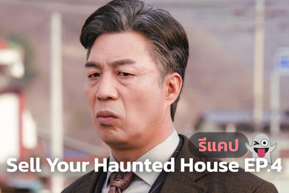 รีแคปซีรีส์ Sell Your Haunted House EP.4 : จิตวิญญาณของศิลปิน