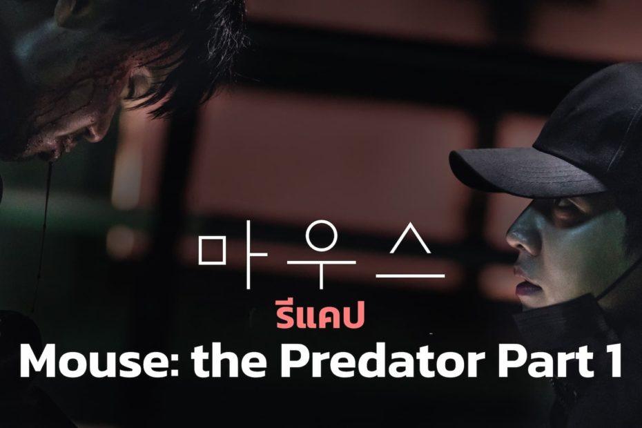 รีแคปซีรีส์ Mouse: the Predator Part 1 (ตอนพิเศษ)